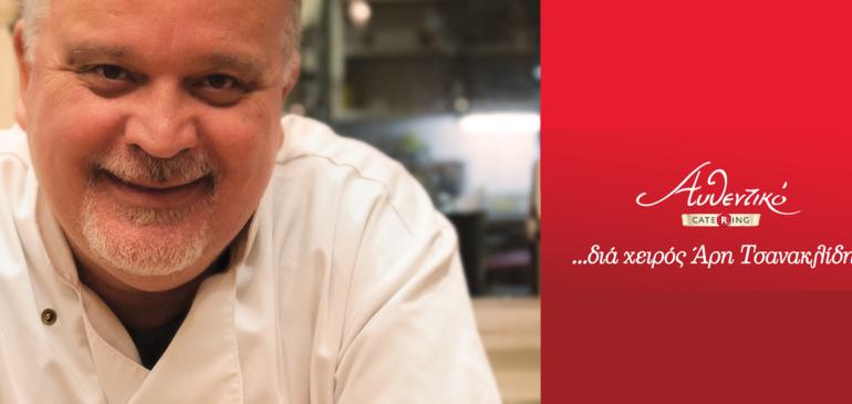 Νέα συνεργασία με το Chef  Άρη Τσανακλίδη!