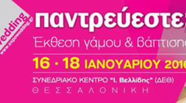 Expowedding 2016 in Thessaloniki, Greece